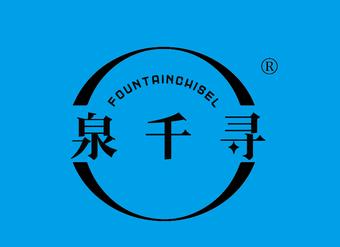 32-V400 泉千寻  FOUNTAINCHISEL