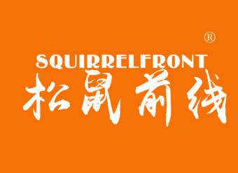 29-V1067 松鼠前线 SQUIRRELFRONT