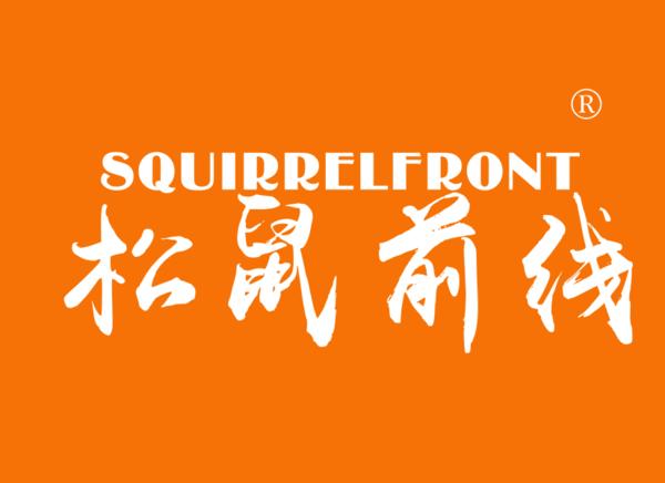 松鼠前线 SQUIRRELFRONT商标转让