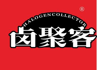 43-V989 鹵聚客 HALOGENCOLLECTOR