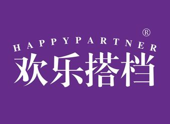 31-V352 欢乐搭档 HAPPYPARTNER