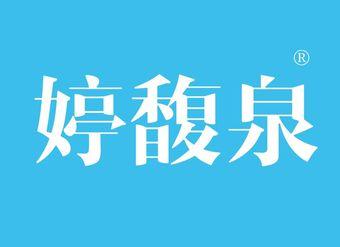03-VZ1024 婷馥泉