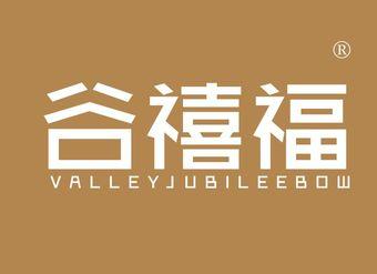 30-VZ1217 谷禧福 VZALLEYZJUBILEEBOW