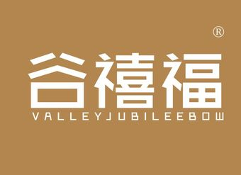30-V1217 谷禧福 VALLEYJUBILEEBOW