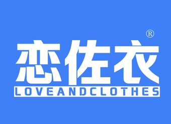 25-V3897 恋佐衣 LOVEANDCLOTHES
