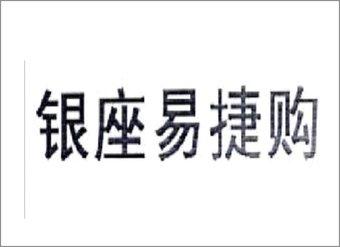 35-1505 银座易捷购