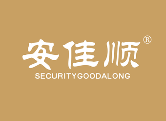 03-V1130 安佳顺 SECURITYZGOODALONG