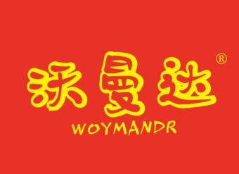 25-V3729 沃曼达 WOYMANDR