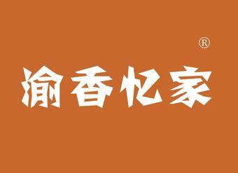 43-VZ1124 渝香忆家