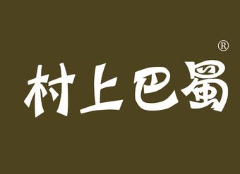 43-V1006 村上巴蜀