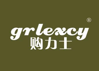 35-V526 购力士 GRLEXCY