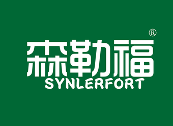 20-V926 森勒福 SYNLERFORT