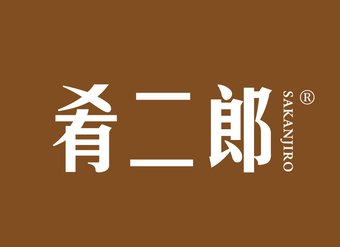43-VZ1029 肴二郎 SAKANJIRO