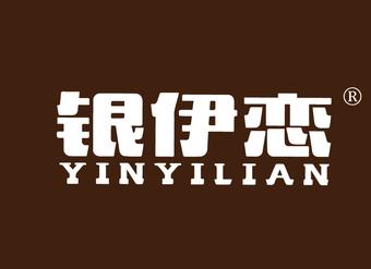 14-VZ560 银伊恋