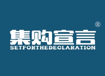 35-V585 集购宣言 SETFORTHEDECLARATION
