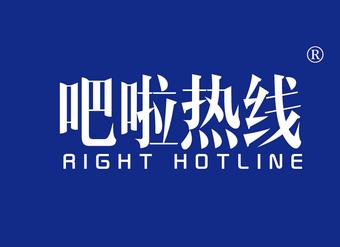25-V3919 吧啦热线  RIGHT HOTLINE