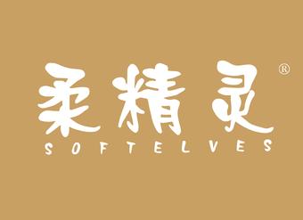 25-Y657 柔精灵 SOFTELVES