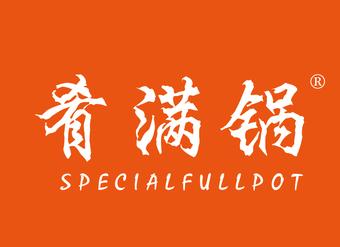 43-VZ1009 肴滿鍋 SPECIALFULLPOT