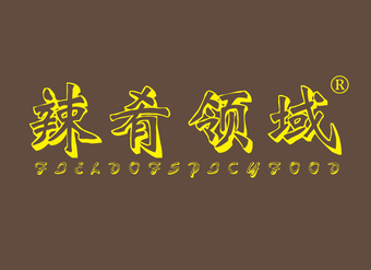 43-V1093 辣肴领域 FIELDOFSPICYFOOD