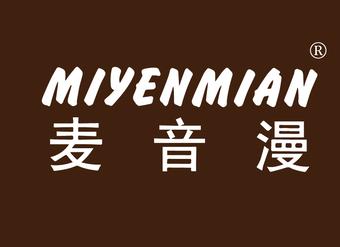 09-V1213 麥音漫 MIYENMIAN