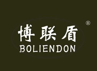 09-V1203 博聯盾 BOLIENDON