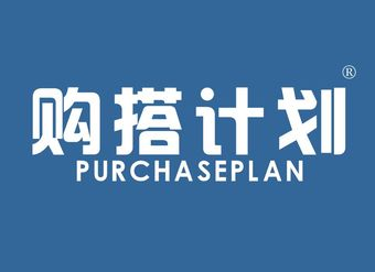 35-Y638 购搭计划  PURCHASEPLAN