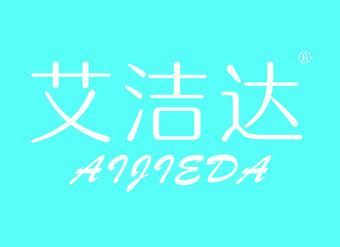 05-V827 艾洁达