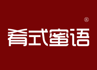43-V1037 肴式蜜語