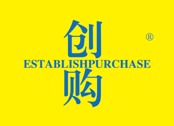 16-V509 创购 ESTABLISHPURCHASE
