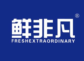 43-V1103 鲜非凡 FRESHEXTRAORDINARY
