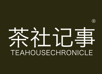 43-V1020 茶社记事