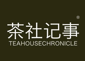 43-VZ1020 茶社记事 TEAHOUSECHRONICLE