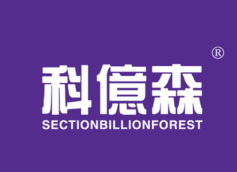 11-XZ934 科億森 SECTIONBILLIONFOREST