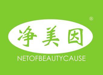 05-V805 凈美因 NETOFBEAUTYZCAUSE