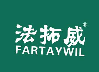 18-V731 法拓威 FARTAYWIL