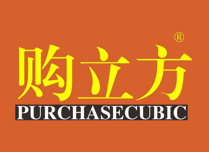购立方 PURCHASECUBIC