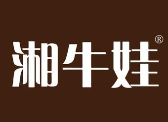 43-VZ1104 湘牛娃