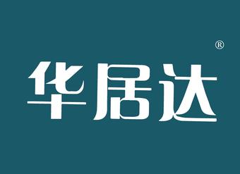 36-VZ123 华居达