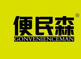 35-VZ595 便民森 GONVZENIENCEMAN