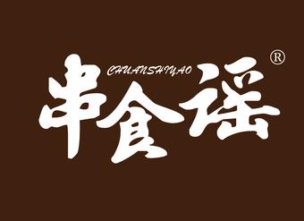 43-V1060 串食谣