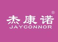 杰康诺 JAYCONNOR