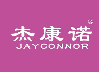 01-V164 杰康諾 JAYCONNOR
