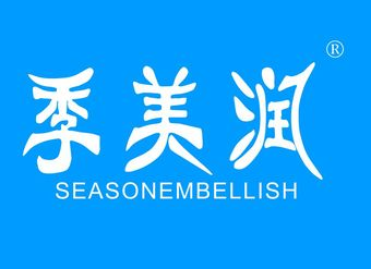 03-V1111 季美润 SEASONEMBELLISH