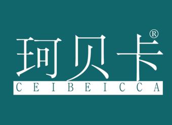11-V873 珂貝卡 CEIBEICCA