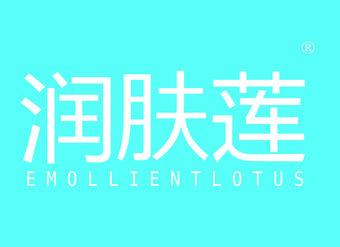 03-Y1167 润肤莲 EMOLLIENTLOTUS