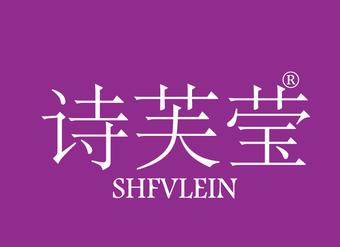 25-V3863 诗芙莹 SHFVLEIN
