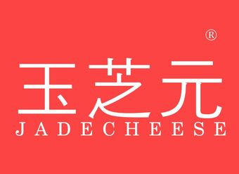35-V578 玉芝元 JADECHEESE