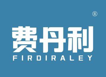 01-V160 费丹利 FIRDIRALEYX