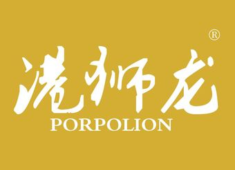 12-V457 港狮龙 PORPOLION