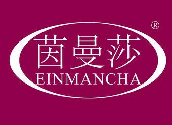 03-V1128 茵曼莎 EINMANCHA